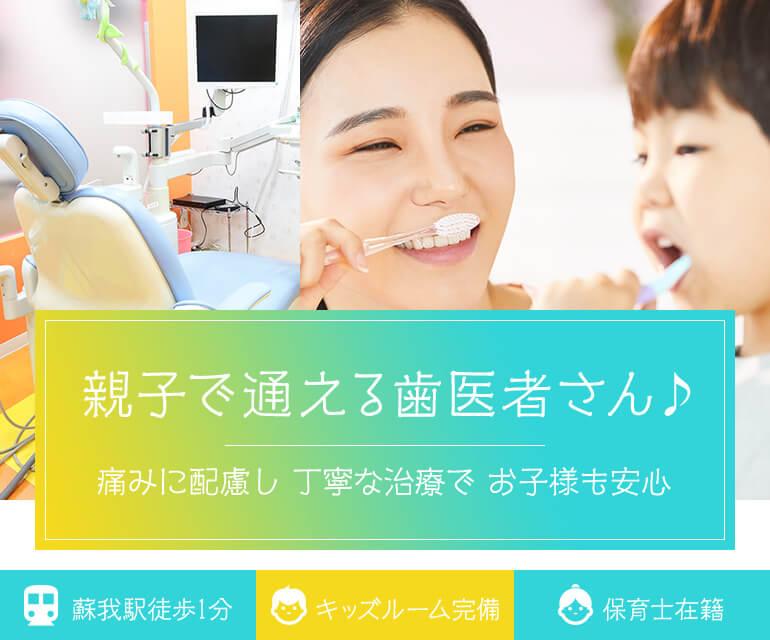 親子で通える 歯医者さん♪~痛みに配慮し丁寧な治療でお子様も安心~
